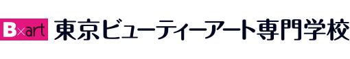 東京の美容専門学校 東京ビューティーアート専門学校