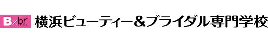 横浜(神奈川)の美容・ブライダル・ウェディング専門学校 横浜ビューティー&ブライダル専門学校