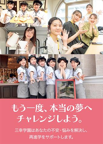 製菓専門学校 神奈川