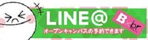 LINE@はこちら.JPG