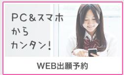 WEB出願.png