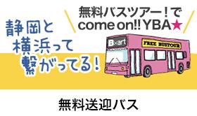 img_bustour_yokohama.jpg