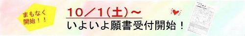 新願書[1].jpg