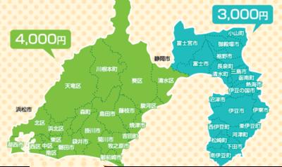 交通費静岡MAP.png