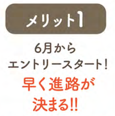 AOメリット1.png