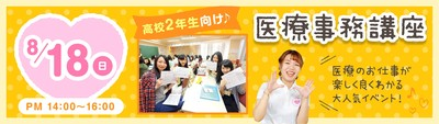 医療事務1.jpg
