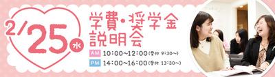 0325_YM_2020gakuhi_half.jpg