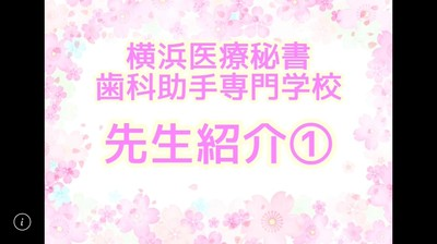 先生紹介①.jpg