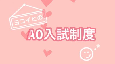 AO入試紹介.jpg