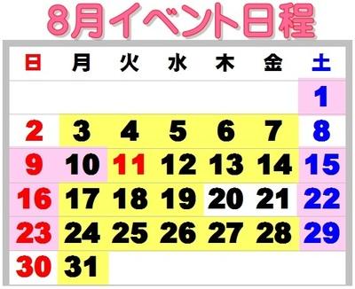 8月カレンダー.jpgのサムネイル画像