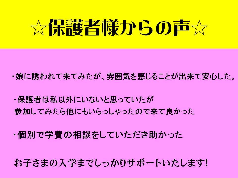 【1月】学費相談直通ダイヤル.jpg