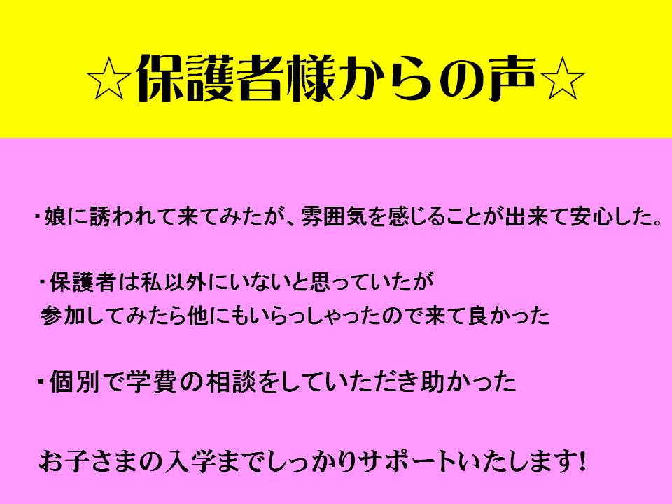 【2月】保護者様の声.jpg