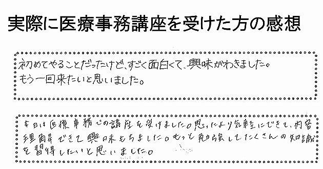 医コメント.jpg