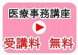 医療事務3.jpg