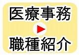 医療事務4.jpg