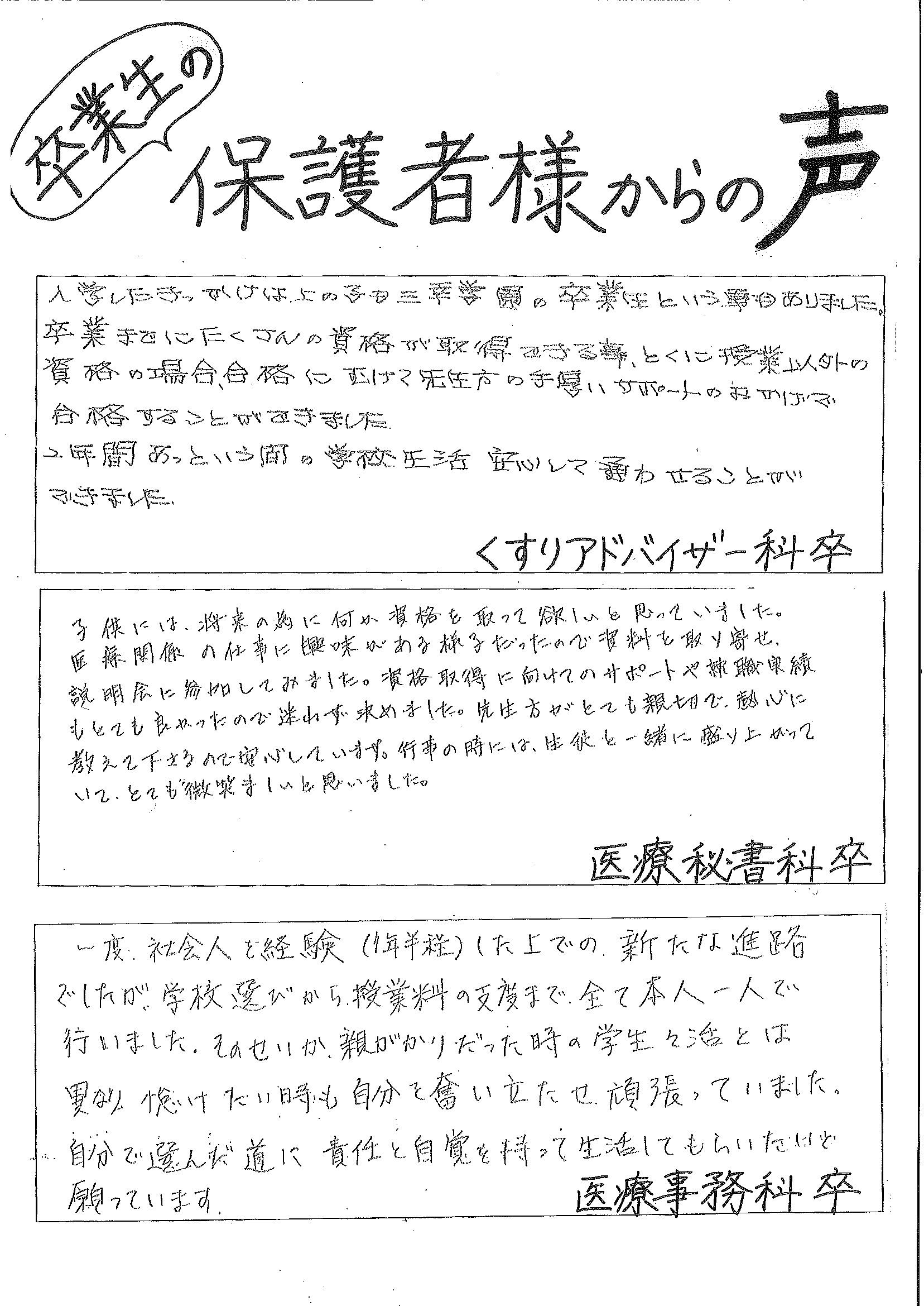 卒業生保護者コメント.jpg