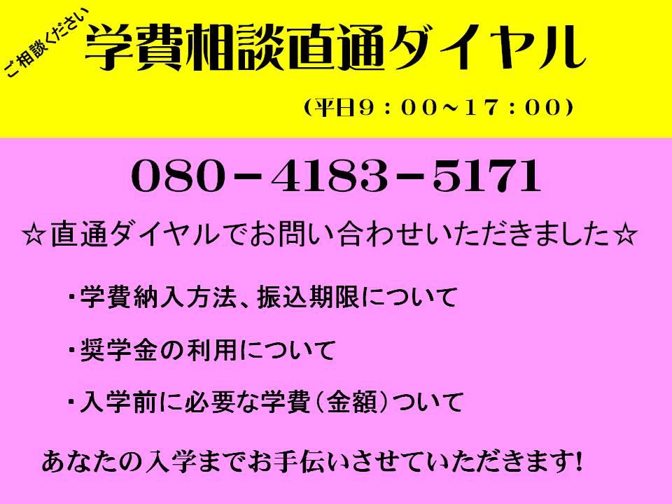 学費相談直通ダイヤル.jpg