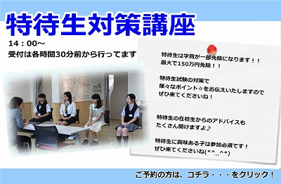 特待生対策講座.jpg