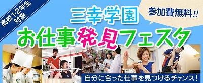 お仕事発見画像.jpg