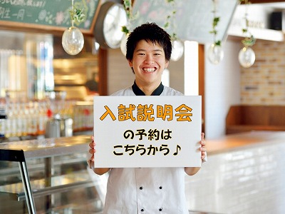 thumbnail_入試説明会ide .jpg